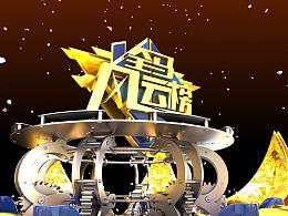 机械场景栏目包装-风云榜RankingPackaging 宇都宫紫苑作品番号 人肉官二代陶汝坤