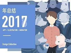 2017 年总结合辑