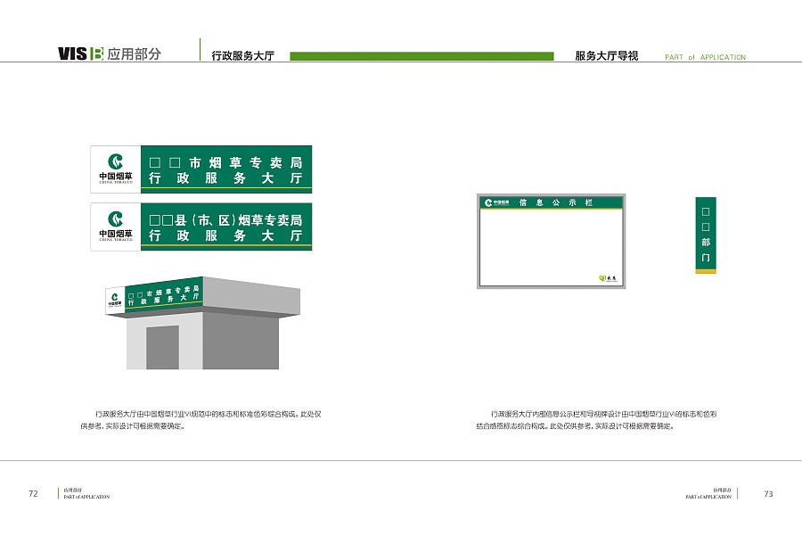 原创作品:河南范文VI园林设计报告开题论文烟草模板图片