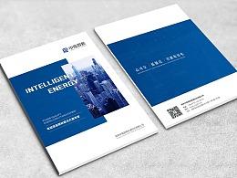 新能源电能科技画册