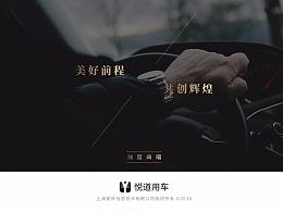 悦道专车服务网页
