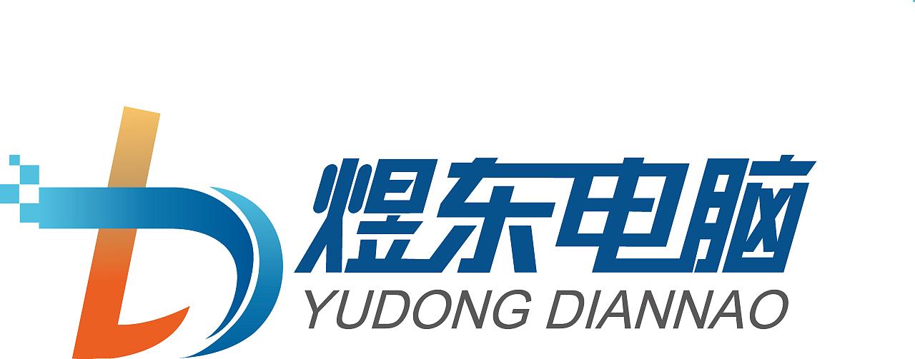 煜东电脑logo设计图片