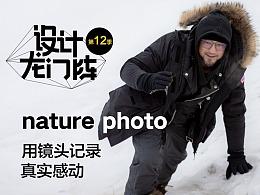 naturephoto:用镜头记录真实感动