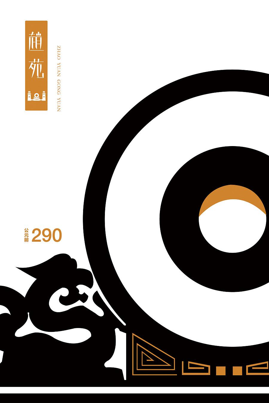 邯郸旅游景点图形设计及延展作品