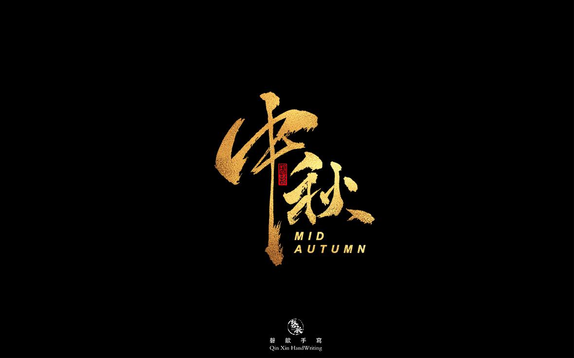 图片[3]-「磬歆设计」中秋国庆字体免费商用(附带PSD源文件)-酷点素材
