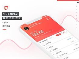 【手机端】福利金融APP--今年最后一大波更新