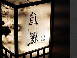 餐饮品牌设计——叁鲸日式料理