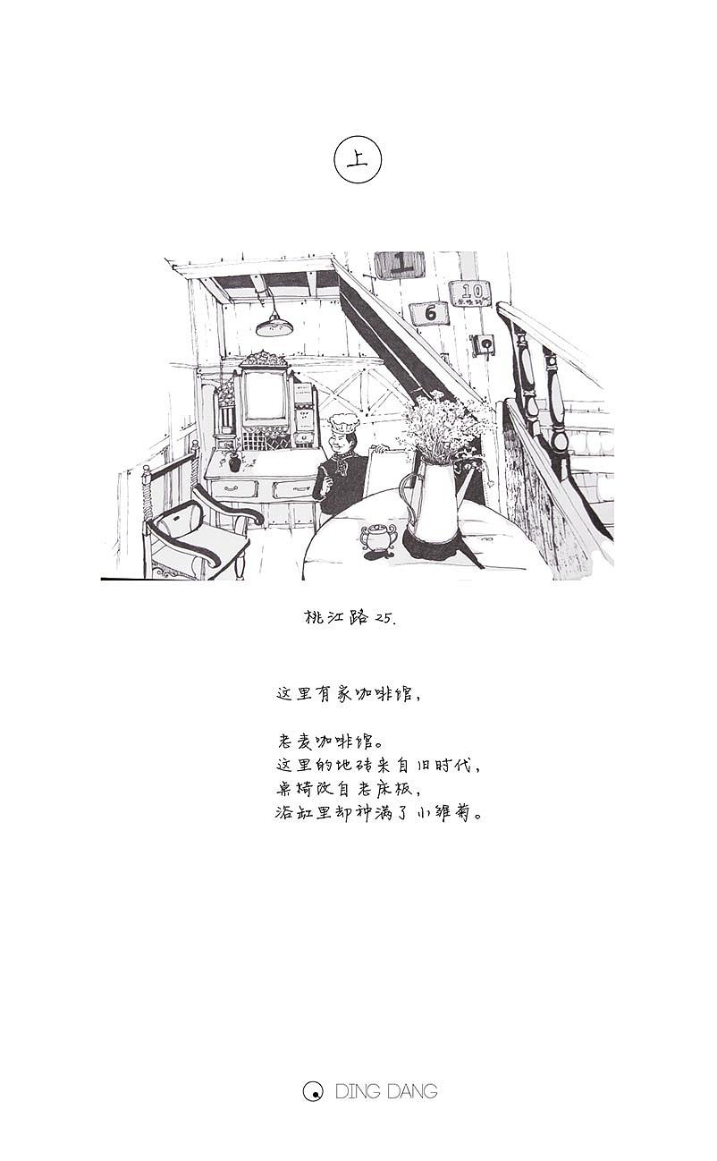 手绘明信片系列|插画|商业插画|町当 - 原创作品