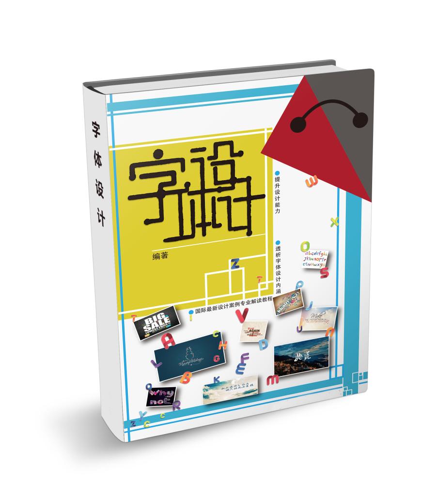 文件设计书装封面设计 光阴/平面 字体 书籍的故绘制装配体时画册大轻化图片