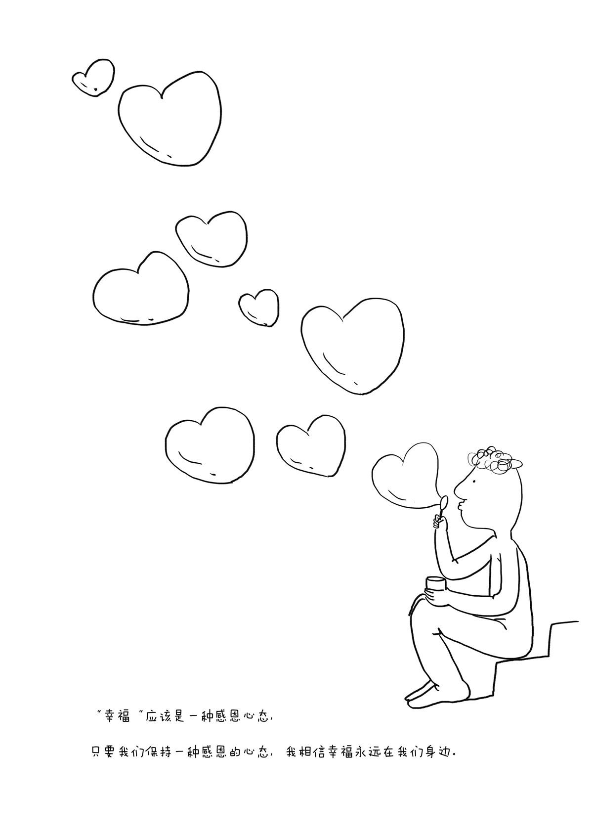 小清新哲理漫画黑白插图