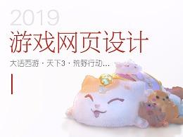 2019游戏网页设计