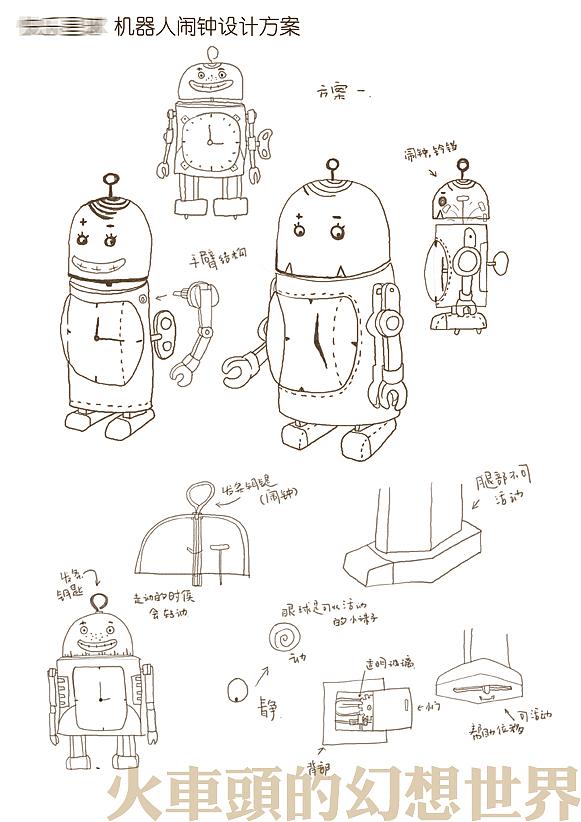 机器人闹闹-闹钟设定图片