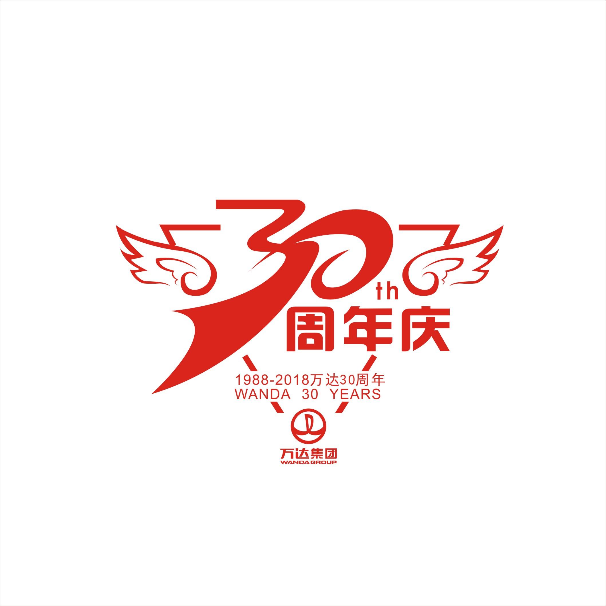 万达集团30周年logo设计图片