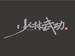 一招搞定《少林武功》书法字设计方法分享
