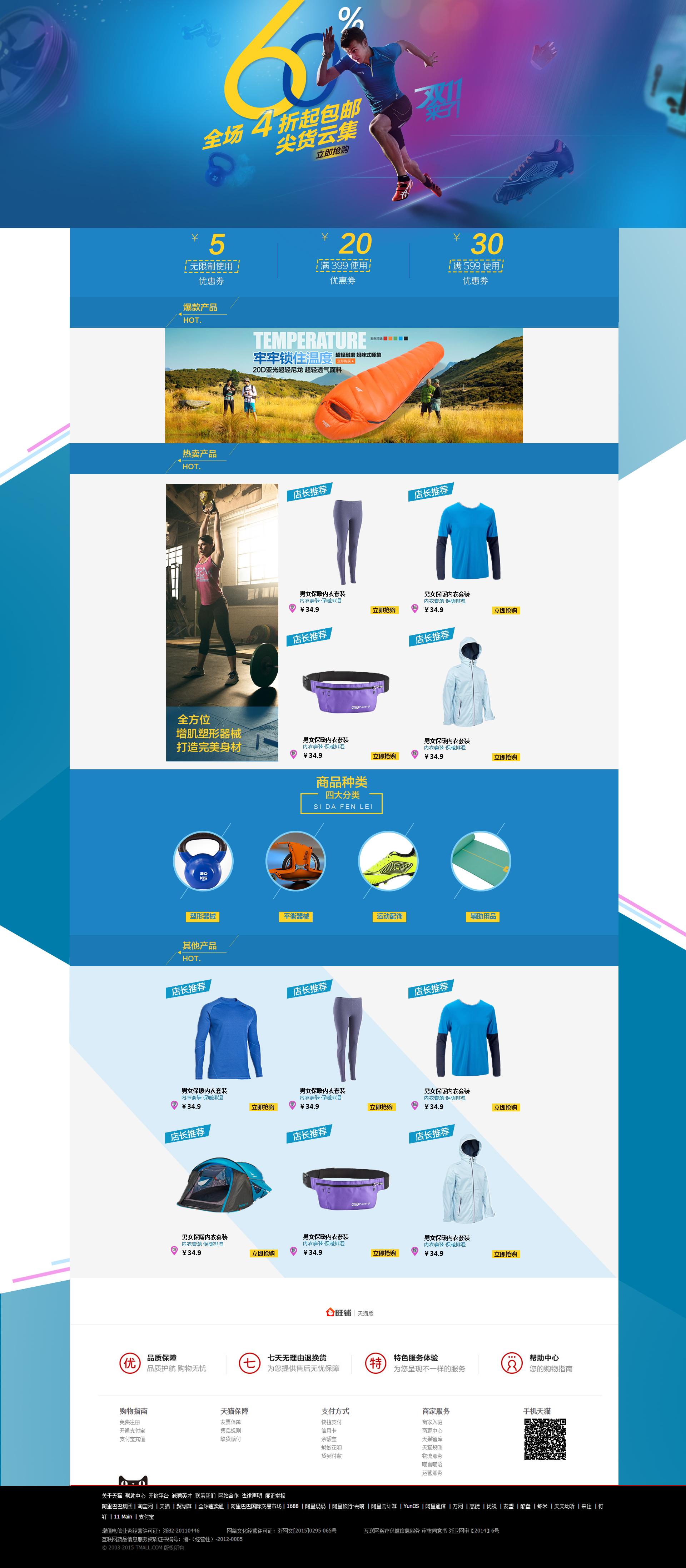 模拟双十一的运动商城网页|网页|电商|刘小璐 - 原创