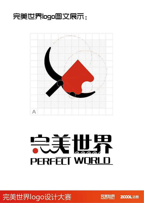 完美世界logo稿件