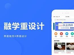 融学app改版