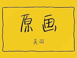 原画练习-关羽