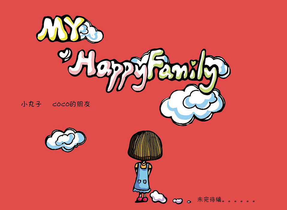 myfamily_my happy family trailer english