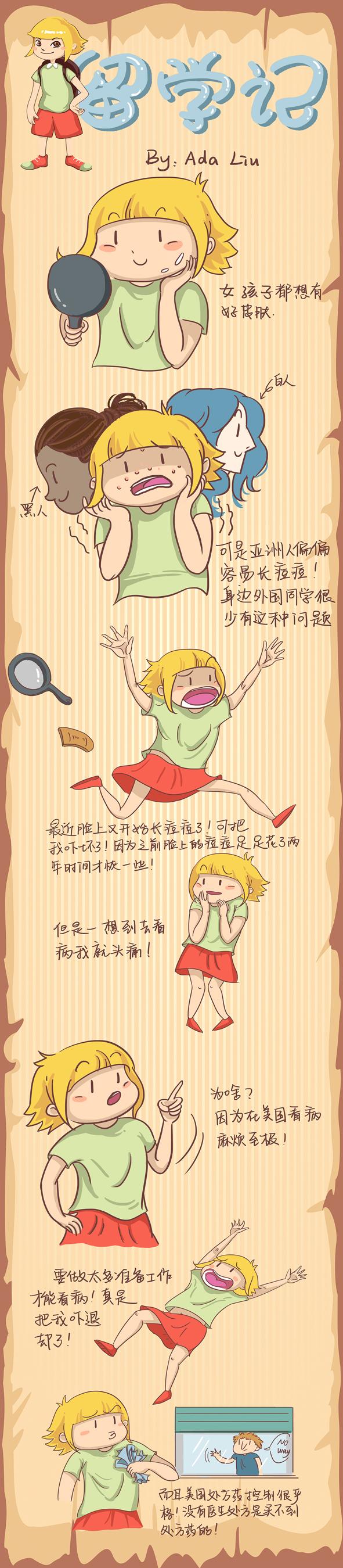 查看《留学记漫画连载——痘痘与医保1》原图,原图尺寸:591x2699