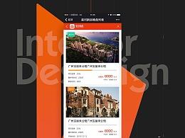 星河新房app设计