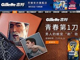 吉列GLTE_Olympic social campaign
