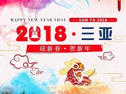 三亚新年计划海报
