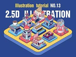 解锁2.5D商业插画教程