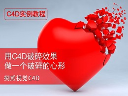 【C4D教程】用C4D破碎效果做一个破碎的心形