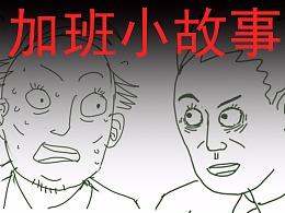 漫画《加班小故事》