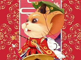 2020新年鼠年春节海报