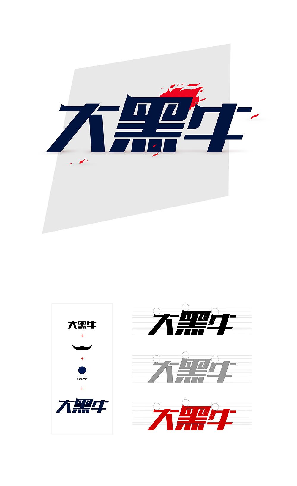 大黑牛--字体v字体|UI|其他UI|达然-原创作品外国参考文献海报设计图片