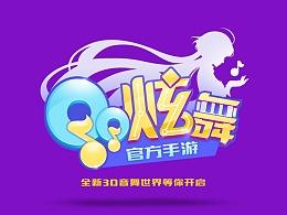 QQ炫舞手游剪辑宣传片