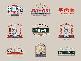 中国字造   方正字库×国家博物馆
