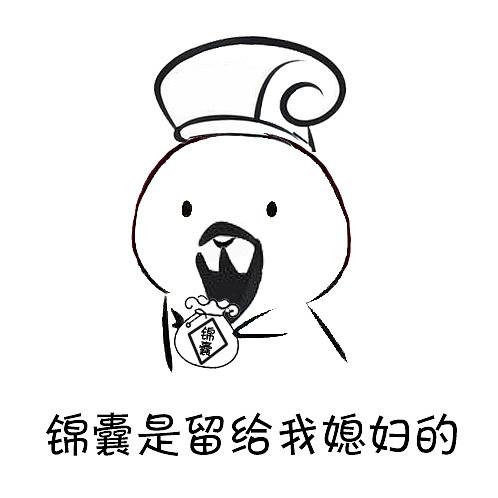 三国杀表情包_【三国杀表情包】8p 情人节特辑 动漫 网络表情 鱼渣渣 - 原创 ...