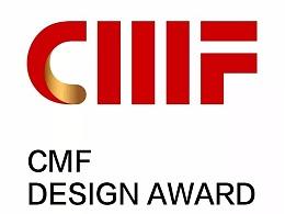 全球首项『国际CMF设计奖』来袭