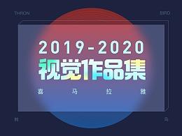 2019-2020视觉作品集