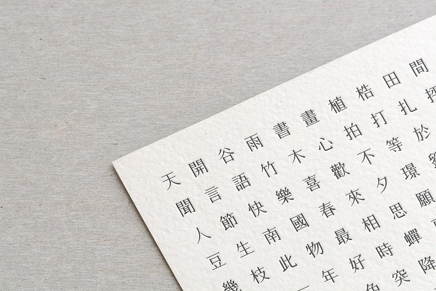 查看《「谷雨体」 商业标准字体设计》原图,原图尺寸:3000x2000