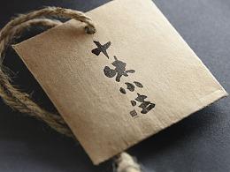 书法logo-十味小生