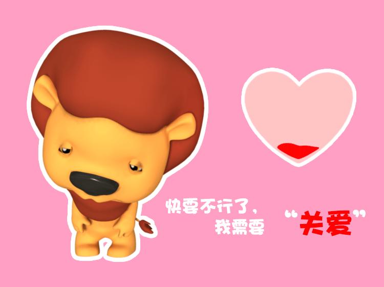 小表情萌芭卡通表情表情|狮子动漫|网络|巧鱼形象包可爱符号棒棒糖图片