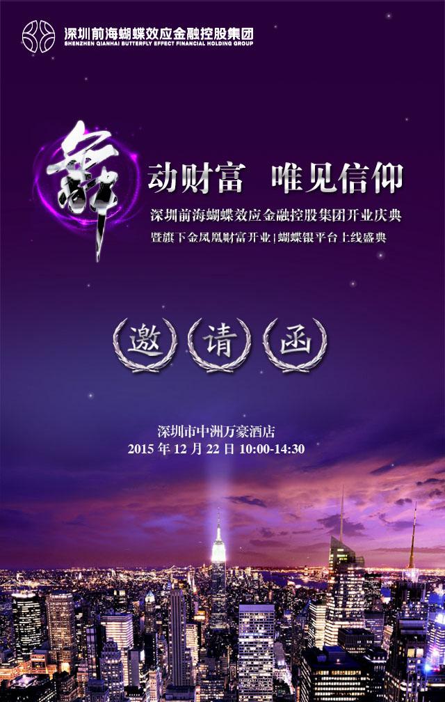 深圳前海蝴蝶金融控股开业庆典kv系列物料延展 海报