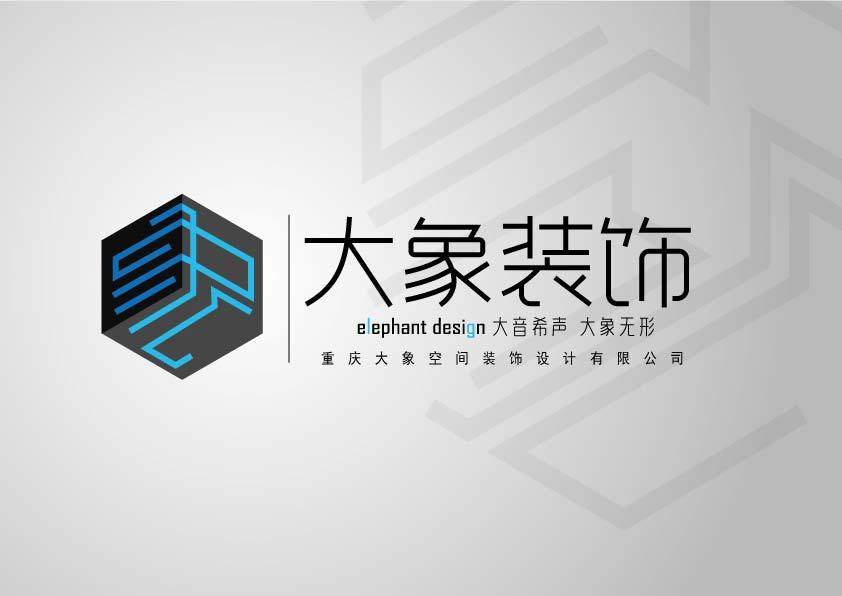 重庆大象空间装饰设计有限公司logo设计图片