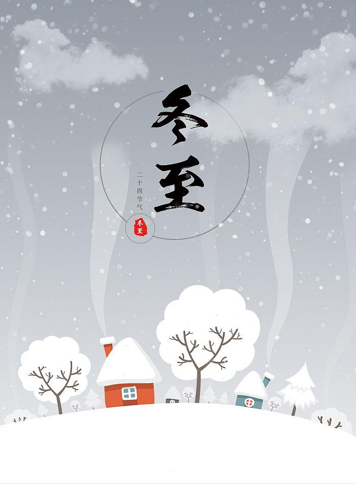 二十四节气海报之冬至,寒露图片
