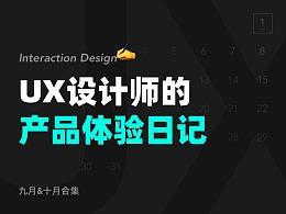 9&10月   UX设计师的产品体验日记