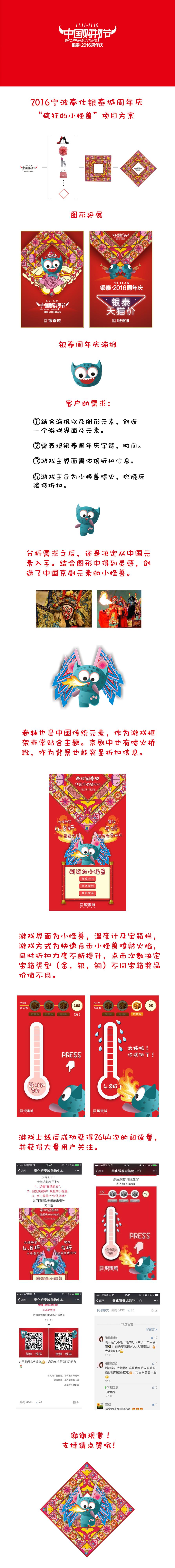 gui设计师 2年前发布        为2016宁波奉化银泰