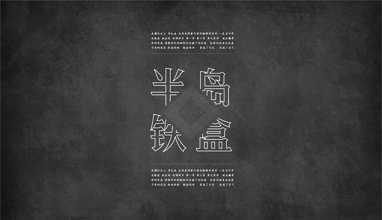 中文字体×版式v版式用英语写出广告设计的作用图片