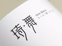舞蹈培训品牌logo设计