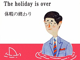 假期结束~
