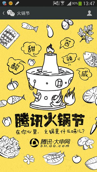 腾讯火锅节上海区推广手绘插画风格h5专题|移动端/h5