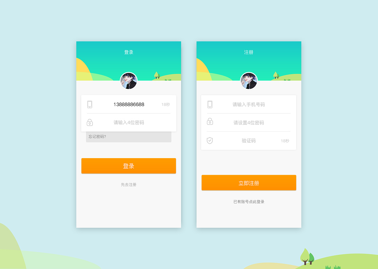 app登录界面_app登录注册界面